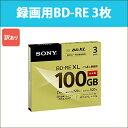 BD-RE XL 3枚 5mmケース SONY ソニー インクジェットプリンタ対応 100GB 2倍速 くり返し録画 ワイドプリンタブル ブルーレイディスク 3BNE3VCPS2_H [RV]