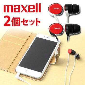 maxell日立マクセルイヤホン2個セットカナルバルク品iPhoneスマホ1.2m高音質かわいいカナル型エッグヘッドホンスマートフォンお買い得HP-CN01-RE.★イヤホンイヤホンイヤホンイヤホンイヤホンイヤホンイヤホンイヤホンイヤホン