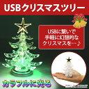 送料無料 クリスマスツリー 卓上 USB イルミネーション ミニツリー ミニクリスマスツリー Xmasツリー クリスマス オーナメント 卓上ツリー 小型 Xmas 可愛い ER-CHTR