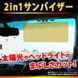 送料無料 サンバイザー カーバイザー 車用サンバイザー 昼夜両対応 車 日よけ 日除け カーサンバイザー 車載 カーグッズ カー用品 カーアクセサリー 自動車 ER-CRSR