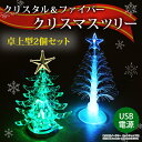 送料無料 クリスマスツリー 2個セット(各種1個) 卓上 USB イルミネーション ミニツリー ミニクリスマスツリー クリスマス オーナメント 卓上ツリー 小型 Xmas 可愛い ER-LEDTREE/ER-CHTR [RV]