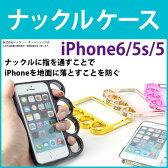 送料無料 ケース カバー バンパーケース カイザーナックル iPhone6 iPhone5 iPhone SE iPhone 5s グリップケース ナックル KNUCKLE-CASE