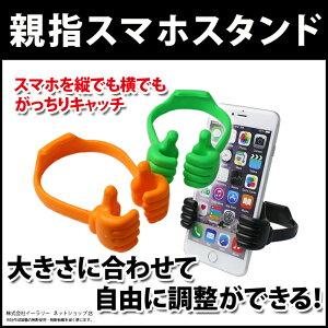 iPhone6s iPhone6 [定形外郵便配送][送料無料]【SB】スマホスタンド かわいい おしゃれ スマホ ...