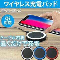Qi 充電器 ワイヤレス充電器 チャージャー スマホ iPhone 置くだけ充電 無線充電 Qi(チー)対...