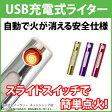 送料無料 電子ライター スリム USBライター 電熱 充電式 USB充電式ライター ガス・オイル不要 熱線ライター 防災グッズ 防災用品 ライター タバコ たばこ ER-MBLT