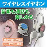 送料無料 SALE Bluetooth イヤホン Bluetooth4.0 耳栓タイプ ハンズフリー通話 音楽再生 Bluetoothイヤホン USB充電 ワイヤレス ブルートゥース iPhone スマホ ER-BTER41 [RV]