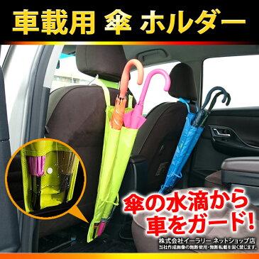 送料無料 アンブレラケース 車載用 傘入れ 傘の水滴から車をガード 3本収納(長傘2本 折りたたみ傘1本) 車 傘 傘ケース 傘収納 カー用品 カーアクセサリー ER-CRUM