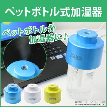 送料無料 加湿器 卓上 超音波 USB ペットボトル や コップ に入れるだけ 卓上加湿器 超音波式加湿器 超音波加湿器 USB加湿器 超音波式 オフィス デスク 冬物 RB-G194