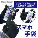 送料無料 スマホ手袋 手袋 スマートフォン対応 S/M/Lサイズ スマホ メンズ 男性 防寒 保温 防風 タッチグローブ スマートフォン手袋 スマートフォン ER-GLSP