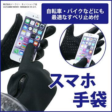 送料無料 スマホ手袋 手袋 スマートフォン対応 S/M/Lサイズ スマホ メンズ 男性 防寒 保温 防風 タッチグローブ スマートフォン手袋 スマートフォン ER-GLSP ★1000円 ポッキリ 送料無料