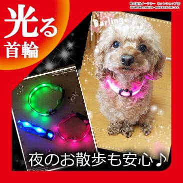 送料無料 犬 首輪 光る 光る首輪 LED キラキラ光るバンド S/M/Lサイズ アームバンド 夜間 散歩 ジョギング ウォーキング きらきらバンド 事故防止 交通安全 ER-DGLED