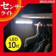 送料無料 センサーライト 屋内 電池 LED 電池式 10灯 10球 スリム LED防犯センサーライト LEDセンサーライト 自動点灯 自動消灯 人感 コンパクト 納戸 廊下 玄関 ER-SELED [RV]