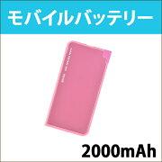 モバイル バッテリー 日立マクセル スマート