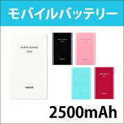 モバイル バッテリー マクセル スマート