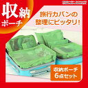 送料無料 旅行 収納 ポーチ 6点セット 大きめ 便利グッズ 旅行バッグ トラベルポーチ 旅行用品 スーツケース