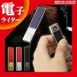送料無料 電子ライター USB スリム USBライター 電熱 充電式 USB充電式ライター 熱線ライター 防災グッズ 防災用品 ライター タバコ たばこ コンパクト ER-DRCLT [RV]