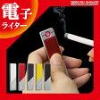 送料無料 電子ライター USB スリム USBライター 電熱 充電式 USB充電式ライター 熱線ライター 防災グッズ 防災用品 ライター タバコ たばこ コンパクト ER-SLMLT [RV]
