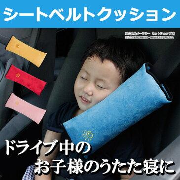 送料無料 シートベルトクッション シートベルト 枕 子供 シートベルトカバー ヘルパー クッション キッズ まくら ドライブ シートベルトストッパー ER-SBPLW