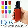 送料無料 アイコス アイコスケース 電子タバコ iQOS カバー シリコン シリコンケース シリコンカバー iQOSケース iQOSカバー アイコスカバー 収納ケース mitas ミタス ER-IQCS [RV]