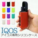 送料無料 アイコス IQOSケース IQOS専用品 メンズ 電子タバコ IQOS 2.4 2.4plus シリコン シリコンケース シリコンカバー ケース カバー IQOS 収納ケース mitas ミタス ER-IQCS [RV]