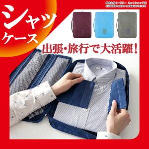 ワイシャツ ワイシャツネクタイケース ネクタイ トラベル