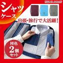 送料無料 シャツケース 【同色2個セット】 ワイシャツケース...