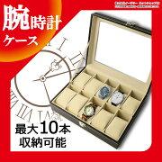 スムース インテリア コレクション ボックス ウォッチケース おしゃれ ウォッチボックス