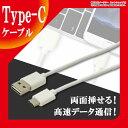 送料無料 USB Type-C ケーブル 約1m 充電ケーブル USB2.0 Type-c対応充電ケーブル Type-Cケーブル 高速データ通信 standard-A Xperia エクスペリア Switch スイッチ (非純正) ER-TYPEC10