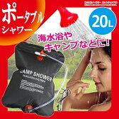 送料無料 ポータブルシャワー 20L 簡易シャワー 手動式 ウォーターシャワー キャンプシャワー 海水浴 アウトドア キャンプ シャワー 防災グッズ グッズ ER-SHWR20 [RV]