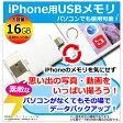送料無料 iPhone USBメモリ 大容量 16GB iPhone7 iPhone7Plus iPhone SE iPhone6s iPhone6 iPhone6sPlus iPhone6Plus アイフォン6 PC パソコン メモリ USB 写真 画像 動画 音楽 ER-IDE16 [RV]
