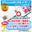 iPhone USBメモリ 大容量 128GB iPhone7 iPhone7Plus iPhone SE iPhone6s iPhone6 iPhone6sPlus iPhone6Plus アイフォン6 PC パソコン メモリ USB 写真 画像 動画 音楽 ER-IDE128