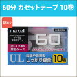 カセットテープ 60分 10巻 ノーマル maxell 日立マクセル オーディオテープ 音楽用テープ 音楽カセット テープ 10本 UL-60 10P_H