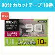 カセットテープ 90分 10巻 ノーマル maxell 日立マクセル オーディオテープ 音楽用テープ 音楽カセット テープ 10本 UL-90 10P_H