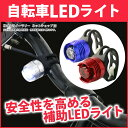 送料無料 点滅ライト LED点滅ライト 自転車ライト 補助 ...