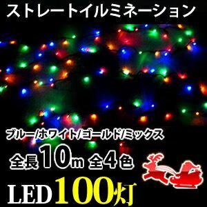 送料無料 クリスマス イルミネーション 連結可 ストレートライト LED 100球 100灯 10m 黒線 デコレーション 飾り付け ガーデン 庭 装飾 電飾 ライト イルミ ER-100LED10 送料無料