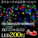 送料無料 イルミネーション ストレートライト LED 200球 200灯 15m 黒線 デコレーション 飾り付け ガーデン 庭 装飾 電飾 ライト イルミ ER-200LED15