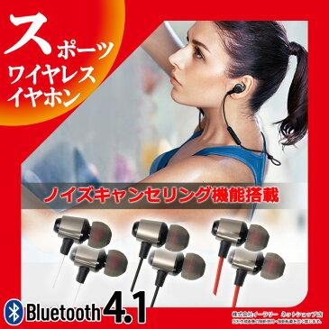 送料無料 Bluetooth イヤホン 4.1 両耳 高音質 法令適合品 ノイズキャンセリング 音楽 通話 ヘッドホン スポーツイヤホン ワイヤレス ブルートゥース 技適マーク取得 ER-XY01