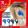 送料無料 Bluetooth イヤホン 4.1 両耳 高音質 ノイズキャンセリング 音楽 通話 ヘッドホン スポーツイヤホン ワイヤレス ブルートゥース マイク ER-XY08
