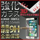 送料無料 ガラスフィルム 9H 強化ガラスフィルム 全面保護 3D iPhone8 iPhone7 iPhone6s iPhone8Plus iPhone7Plus iPhone6sPlus 全面 ラウンドエッジ ★1500円 ポッキリ 送料無料 ER-GL3D