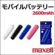 モバイル バッテリー 日立マクセル スマート ケーブル