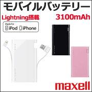 モバイル バッテリー ケーブル 日立マクセル スマート