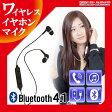 Bluetooth イヤホン 4.1 両耳 音楽 通話 HSP HFP A2DP 法令適合品 ハンズフリー 充電 ワイヤレス ヘッドホン ヘッドセット iPhone スマホ 技適マーク取得 HRN ★2000円 ポッキリ 送料無料