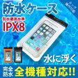 防水ケース 全機種対応 水に浮く iPX8 iPhone スマホ iPhone7 plus スマートフォン スマホケース 防水 携帯 ケース iPhone6 防水カバー 海 プール 大きめ ER-AMWP ★1000円 ポッキリ 送料無料