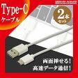 送料無料 USB Type-C ケーブル 約1m 2本 充電ケーブル USB2.0 Type-c対応充電ケーブル Type-Cケーブル 高速データ通信 standard-A Xperia エクスペリア ER-TYPEC10_2M