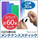 アイコス IQOS適合品 IQOS メンテナンスキット 計60本セット 2.4 2.4plus プラスチック棒 スティック メンテナンススティック クリーナー ( 純正 ではありません) カメラ PC ER-IQBO_2M ★1000円 ポッキリ 送料無料