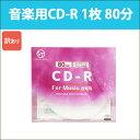 [5400円以上で送料無料] 訳あり 音楽用 CD-R 1枚...