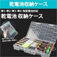 送料無料 SALE 乾電池 収納ケース 電池ケース 乾電池ケース 単1 単2 単3 単4 角型 対応 電池 充電池 収納 ケース エネループ 整理 便利 スッキリ ER-BATTERYCASE