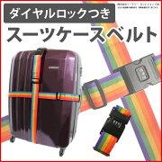 スーツケース トランク キャリーケースベルト キャリーバックベルト 修学旅行 ビジネス