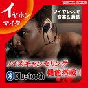送料無料 Bluetooth イヤホン 4.1 両耳 ノイズキャンセリング 高音質 音楽 通話 ワイヤレス ブルートゥース マイク ハンズフリー スマホ ヘッドセット ER-BTNC 技適認証なし