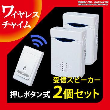 送料無料 チャイム ワイヤレス ワイヤレスインターフォン 送信機1台 受信機2台 インターホン ドアフォン ドアベル ドアホン ワイヤレスチャイム 壁掛け 技適認証なし ER-WCHM ★1500円 ポッキリ 送料無料